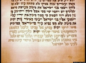 tora2 300x218 Soferet: Jewish Female Scribes Receive The Torah